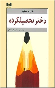 کتاب دختر تحصیلکرده - ادبیات داستانی - رمان - خرید کتاب از: www.ashja.com - کتابسرای اشجع