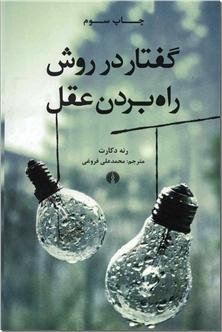کتاب گفتار در روش راه بردن عقل - و پیام من به فرهنگستان - خرید کتاب از: www.ashja.com - کتابسرای اشجع