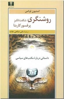 کتاب روشنگری شگفت انگیز پروفسور کاریتا - داستانی درباره مکتب های سیاسی - خرید کتاب از: www.ashja.com - کتابسرای اشجع