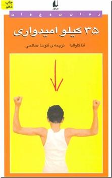 کتاب 35 کیلو امیدواری - رمان - خرید کتاب از: www.ashja.com - کتابسرای اشجع