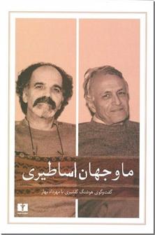 کتاب ما و جهان اساطیری - گفتگوی هوشنگ گلشیری و مهرداد بهار - خرید کتاب از: www.ashja.com - کتابسرای اشجع