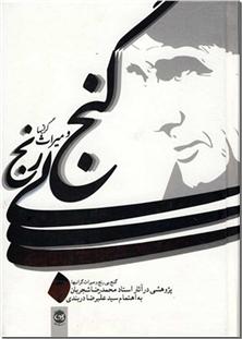 کتاب گنج بی رنج - شجریان - پژوهشی در آثار استاد شجریان - خرید کتاب از: www.ashja.com - کتابسرای اشجع