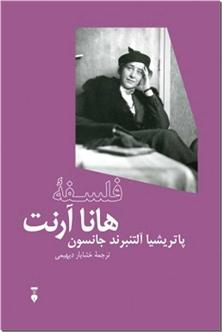 کتاب فلسفه هانا آرنت -  - خرید کتاب از: www.ashja.com - کتابسرای اشجع
