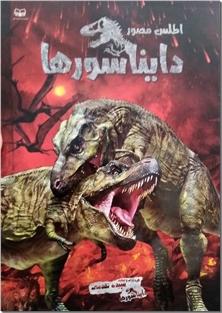 کتاب اطلس مصور دایناسورها - دانشنامه مصور مناسب برای نوجوان ها - خرید کتاب از: www.ashja.com - کتابسرای اشجع