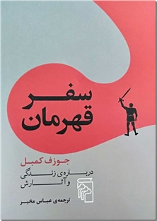 کتاب سفر قهرمان - درباره زندگی و آثارش - خرید کتاب از: www.ashja.com - کتابسرای اشجع