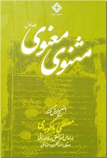 کتاب مثنوی معنوی - 2 جلدی - بر اساس نسخه ای متعلق به ملااحمد نراقی - خرید کتاب از: www.ashja.com - کتابسرای اشجع