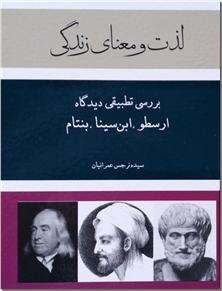 کتاب لذت و معنای زندگی - بررسی تطبیقی دیدگاه ارسطو، ابن سینا و بنتام - خرید کتاب از: www.ashja.com - کتابسرای اشجع