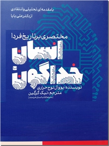 کتاب انسان خداگون - مختصری بر تاریخ فردا - خرید کتاب از: www.ashja.com - کتابسرای اشجع