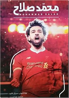 کتاب محمد صلاح - داستان زندگی فوتبالیست ها - خرید کتاب از: www.ashja.com - کتابسرای اشجع