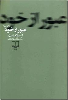 کتاب عبور از خود - جدیدترین اثر محمود دولت آبادی - خرید کتاب از: www.ashja.com - کتابسرای اشجع