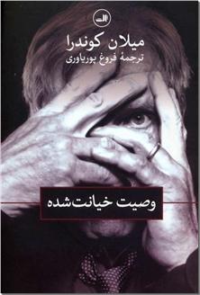 کتاب وصیت خیانت شده - ادبیات داستانی - خرید کتاب از: www.ashja.com - کتابسرای اشجع