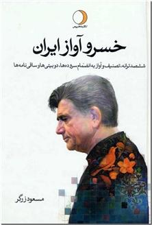 کتاب خسرو آواز ایران - شجریان - 2 جلدی - مجموعه ای از آواز، ترانه ، تصنیف و دوبیتی - خرید کتاب از: www.ashja.com - کتابسرای اشجع