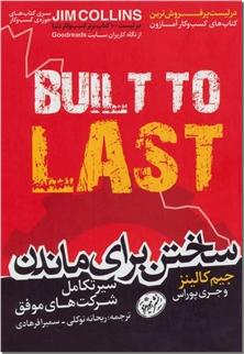کتاب ساختن برای ماندن - روانشناسی موفقیت - خرید کتاب از: www.ashja.com - کتابسرای اشجع