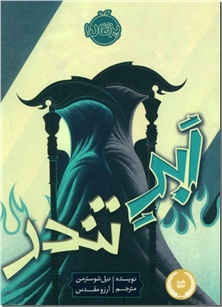 کتاب ابر تندر - داس مرگ 2 - رمان نوجوانان - خرید کتاب از: www.ashja.com - کتابسرای اشجع