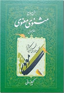 کتاب شرح مثنوی معنوی 1 - کریم زمانی - شرح جامع مثنوی معنوی کریم زمانی - خرید کتاب از: www.ashja.com - کتابسرای اشجع