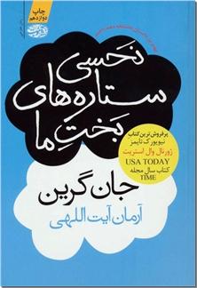 کتاب نحسی ستاره های بخت ما - ادبیا داستانی - رمان - خرید کتاب از: www.ashja.com - کتابسرای اشجع