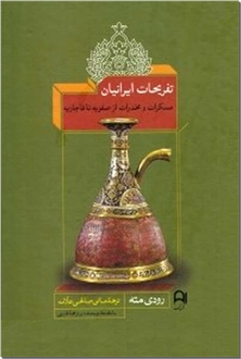 کتاب تفریحات ایرانیان - مسکرات و مخدرات از صفویه تا قاجار - خرید کتاب از: www.ashja.com - کتابسرای اشجع