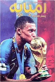 کتاب امباپه پسر طلایی - داستان زندگی فوتبالیست ها - خرید کتاب از: www.ashja.com - کتابسرای اشجع