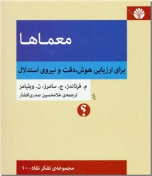 کتاب معماها - ارزیابی هوش، دقت، نیروی استدلال - خرید کتاب از: www.ashja.com - کتابسرای اشجع