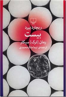 کتاب بیست - ترک سیگار - رمانی درباره باشگاه های ترک سیگار و سیگاری ها - خرید کتاب از: www.ashja.com - کتابسرای اشجع