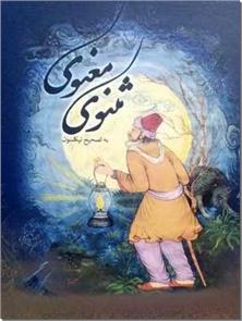 کتاب مثنوی معنوی - قابدار - به تصحیح نیکلسون - خرید کتاب از: www.ashja.com - کتابسرای اشجع