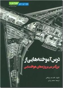کتاب درس آموخته هایی از بزرگترین پروژه های هوافضایی - کتابی درباره طرح و ساختن فضانورد و هواپیما - خرید کتاب از: www.ashja.com - کتابسرای اشجع