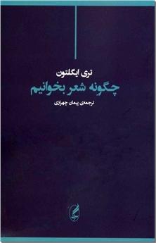 کتاب چگونه شعر بخوانیم - چیستی شعر در نظر نظریه پردازان - خرید کتاب از: www.ashja.com - کتابسرای اشجع