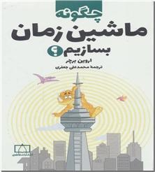 کتاب چگونه ماشین زمان بسازیم -  - خرید کتاب از: www.ashja.com - کتابسرای اشجع
