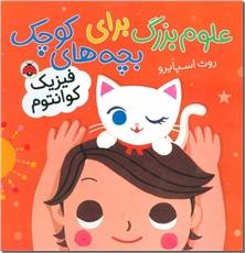 کتاب علوم بزرگ برای بچه های کوچک - فیزیک کوانتوم - فیزیک کوانتوم - خرید کتاب از: www.ashja.com - کتابسرای اشجع