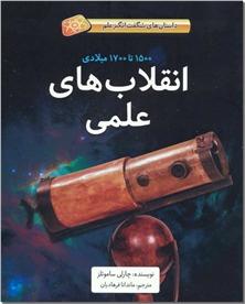 کتاب انقلاب های علمی 1500 تا 1700 میلادی - داستان های شگفت انگیز علم - خرید کتاب از: www.ashja.com - کتابسرای اشجع