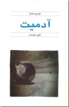 کتاب آدمیت - بوسکالیا - روانشناسی - خرید کتاب از: www.ashja.com - کتابسرای اشجع