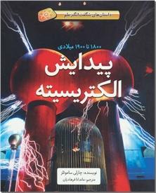 کتاب پیدایش الکتریسیته 1800 تا 1900 میلادی - داستان های شگفت انگیز علم - خرید کتاب از: www.ashja.com - کتابسرای اشجع