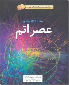 کتاب عصر اتم 1900 تا 1946 میلادی - داستان های شگفت انگیز علم - خرید کتاب از: www.ashja.com - کتابسرای اشجع
