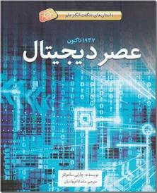 کتاب عصر دیجیتال 1947تا کنون - داستان های شگفت انگیز علم - خرید کتاب از: www.ashja.com - کتابسرای اشجع
