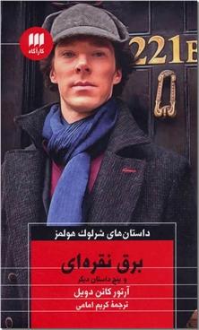 کتاب برق نقره ای و پنج داستان دیگر - ادبیات داستانی - خرید کتاب از: www.ashja.com - کتابسرای اشجع