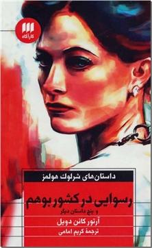 کتاب رسوایی در کشور بوهم و پنج داستان دیگر - داستان های شرلوک هولمز - خرید کتاب از: www.ashja.com - کتابسرای اشجع