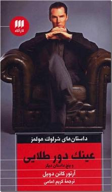 کتاب عینک دور طلایی و پنج داستان دیگر - ادبیات داستانی - خرید کتاب از: www.ashja.com - کتابسرای اشجع