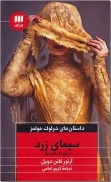 کتاب سیمای زرد و پنج داستان دیگر - ادبیات داستانی - خرید کتاب از: www.ashja.com - کتابسرای اشجع