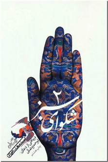 کتاب شکوای سبز 2 - دریافتی از دعای ابوحمزه ثمالی - خرید کتاب از: www.ashja.com - کتابسرای اشجع