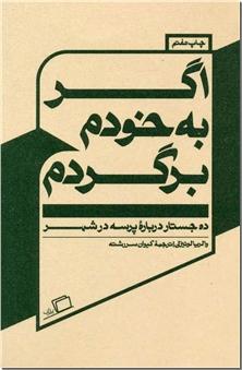 کتاب اگر به خودم برگردم - ده جستار درباره پرسه در شهر - خرید کتاب از: www.ashja.com - کتابسرای اشجع