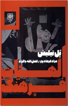 کتاب الهیات فرهنگ - مواجهه الهیات با فرهنگ مدرن - خرید کتاب از: www.ashja.com - کتابسرای اشجع