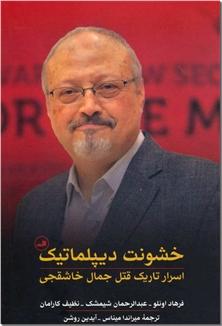 کتاب خشونت دیپلماتتیک - اسرار تاریک قتل جمال خاشقجی - خرید کتاب از: www.ashja.com - کتابسرای اشجع