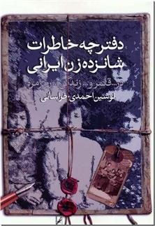 کتاب دفترچه خاطرات شانزده زن ایرانی - در قلمرو زندگی روزمره - خرید کتاب از: www.ashja.com - کتابسرای اشجع