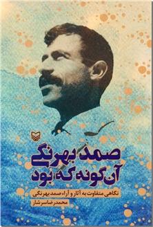 کتاب صمد بهرنگی آن گونه که بود - نگاهی متفاوت به آثار و آراء صمد بهرنگی - خرید کتاب از: www.ashja.com - کتابسرای اشجع