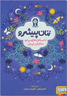 کتاب زنان پیشرو - داستان هایی برای دختران ایران - خرید کتاب از: www.ashja.com - کتابسرای اشجع