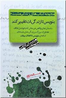 کتاب بنویس تا اتفاق بیفتد - آفرینش توانگری از طریق نوشتن - خرید کتاب از: www.ashja.com - کتابسرای اشجع