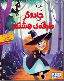 کتاب جادوگر طبقه هشتم - رمان نوجوانان - خرید کتاب از: www.ashja.com - کتابسرای اشجع