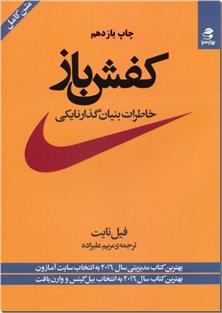 کتاب کفش باز - خاطرات بنیان گذار نایکی - خرید کتاب از: www.ashja.com - کتابسرای اشجع