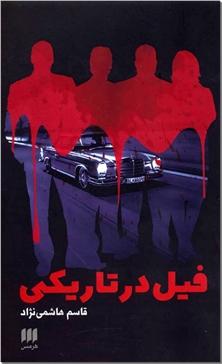کتاب فیل در تاریکی - رمان پلیسی ایرانی - خرید کتاب از: www.ashja.com - کتابسرای اشجع