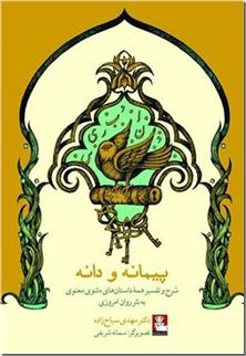 کتاب پیمانه و دانه - شرح مثنوی - شرح و تفسیر تمامی داستان های مثنوی به نثر روان امروزی - خرید کتاب از: www.ashja.com - کتابسرای اشجع